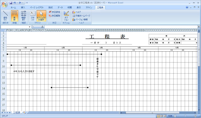 工程表作りましょう。