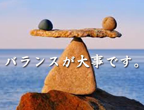 利益と構造計算とのバランス