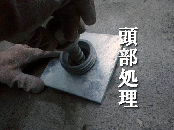 鉄筋挿入工における頭部処理