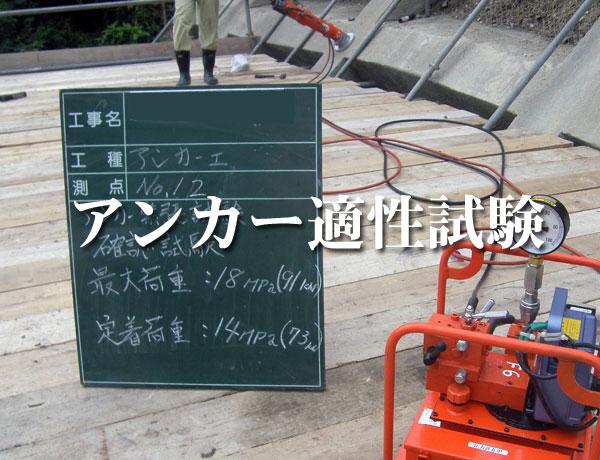 グラウンドアンカー工における適性試験のやり方(その2)