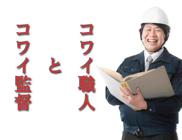 コワイ職人とコワイ監督(その2)