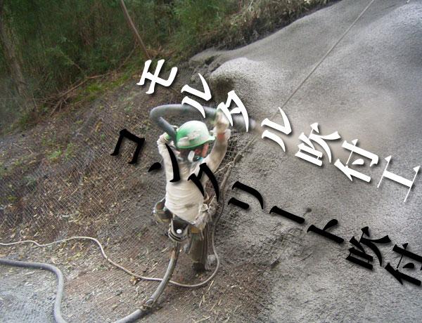 モルタル吹付・コンクリート吹付の施工箇所