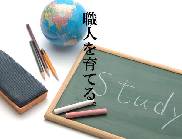職人の教育