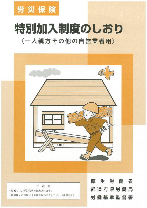 労災補償における特別加入制度