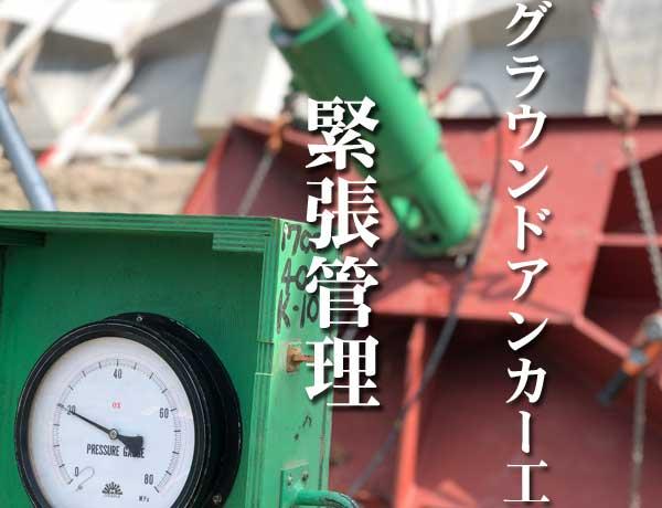 グラウンドアンカー工 緊張管理を極める。(その3)