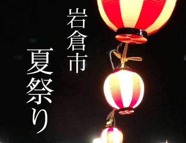 岩倉夏祭り