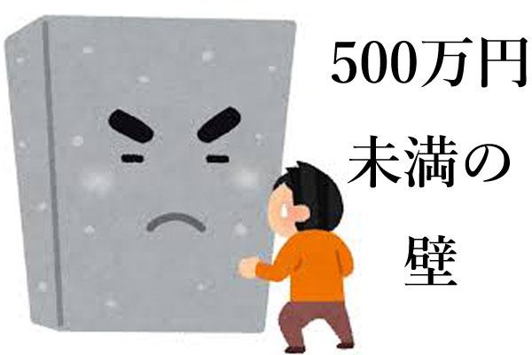500万円未満の壁