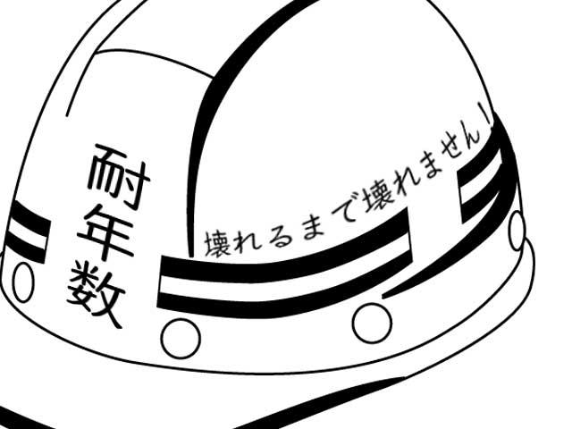 ヘルメットの耐年数